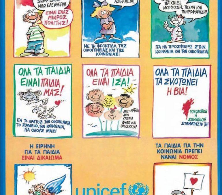 Επιμορφωτικές συναντήσεις και εργαστήρια για τα 30 χρόνια της Διεθνούς Σύμβασης για τα Δικαιώματα του Παιδιού