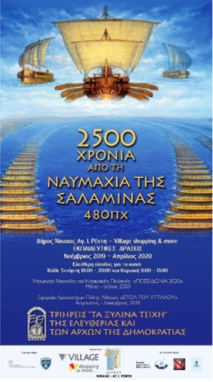 2500 ΧΡΟΝΙΑ ΑΠΟ ΤΗ ΝΑΥΜΑΧΙΑ ΤΗΣ  ΣΑΛΑΜΙΝΑΣ