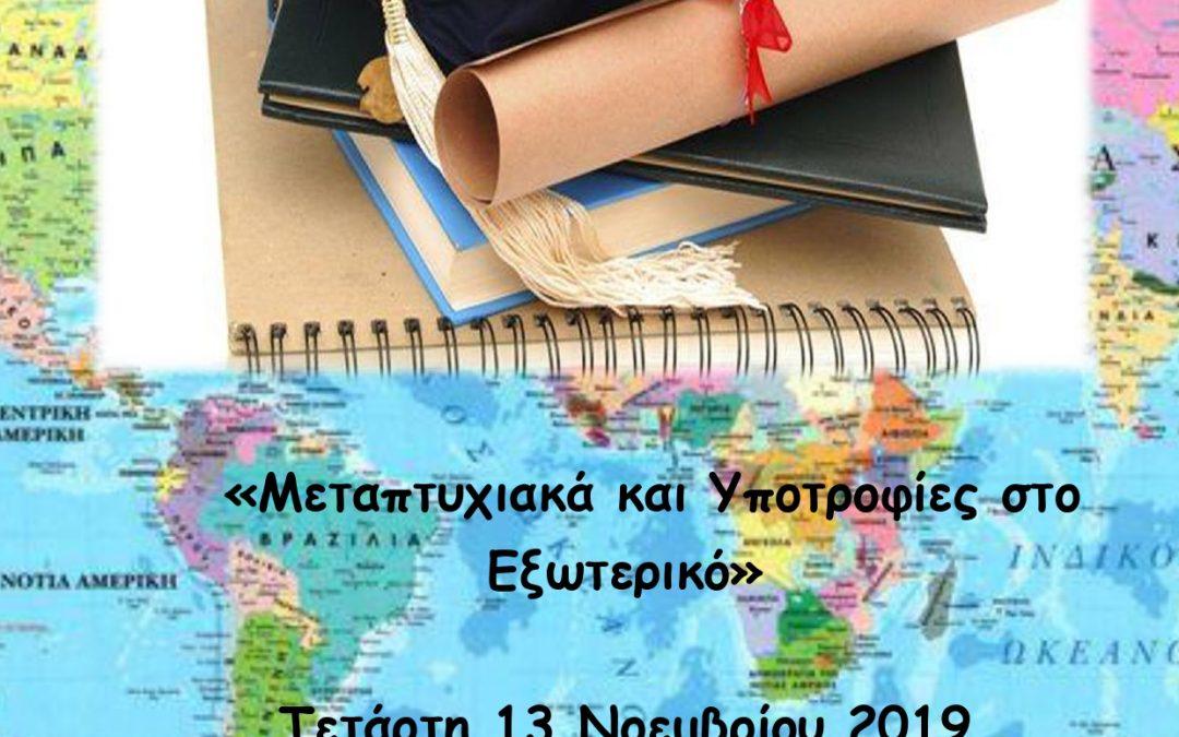 Εκδήλωση με θέμα: Μεταπτυχιακά και Υποτροφίες στο Εξωτερικό