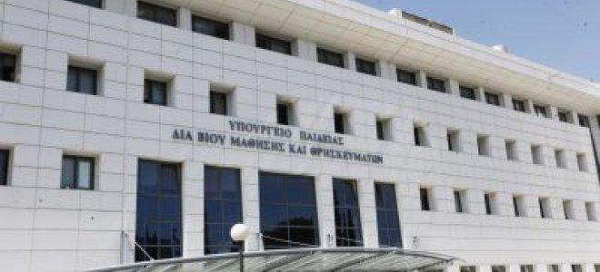 Η νέα απόφαση για την Επιστημονική Επιτροπή Πρότυπων και Πειραματικών Σχολείων