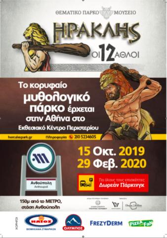 «Ηρακλής – Οι 12 Άθλοι» – Το κορυφαίο μυθολογικό πάρκο έρχεται στην Αθήνα