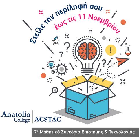 7ο Μαθητικό Συνέδριο Επιστήμης & Τεχνολογίας ACSTAC Anatolia College Science and Technology Annual Conference
