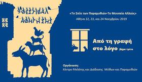 9ο Φεστιβάλ Αφήγησης Αθήνας