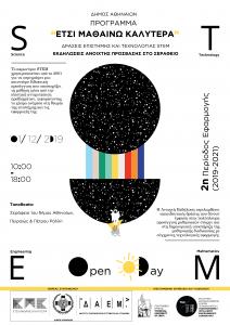 Ανοιχτή Ημέρα Επιστήμης και Τεχνολογίας STEM για μικρούς και μεγάλους! Κυριακή, 1η Δεκεμβρίου 2019 στο Σεράφειο του Δήμου Αθηναίων