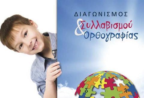 Το Δημοτικό Σχολείο «ΔΕΛΑΣΑΛ» προκηρύσσει τον 7ο Πανελλήνιο Διαγωνισμό Ορθογραφίας