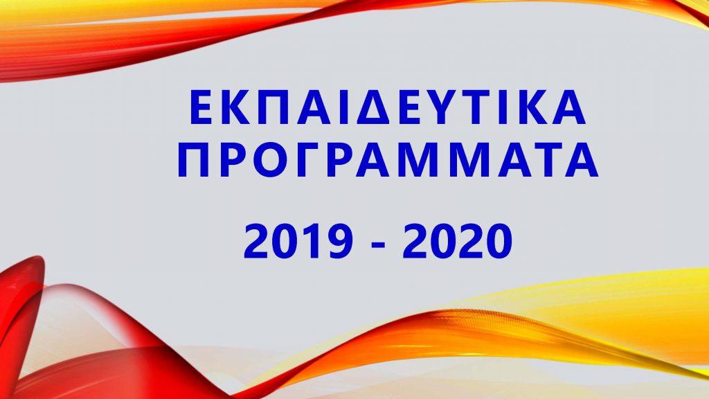 Εκπαιδευτικά προγράμματα 2019-2020 – Έναρξη υποβολής Αιτήσεων Συμμετοχής