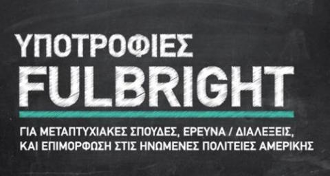 Πρόγραμμα Υποτροφιών Fulbright για Έλληνες Πολίτες