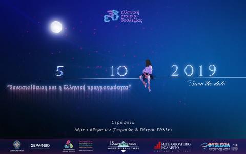 Ημερίδα: Συνεκπαίδευση και η Ελληνική πραγματικότητα, 5 Οκτωβρίου στο Σεράφειο Κέντρο Αθλητισμού