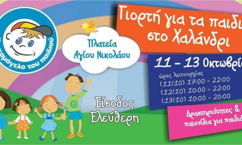 Γιορτή για τα παιδιά στο Χαλάνδρι, 11-13 Οκτωβρίου, από «Το Χαμόγελο του Παιδιού» με ελεύθερη είσοδο