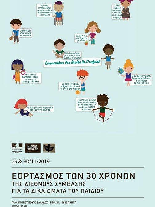 Εορτασμός των 30 χρόνων της Διεθνούς Σύμβασης για τα Δικαιώματα του παιδιού