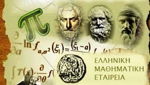 80ος Πανελλήνιος Διαγωνισμός στα Μαθηματικά