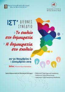 Παιδαγωγική Εταιρεία Ελλάδος: ΙΣΤ΄ Διεθνές Συνέδριο, Βόλος 29-30/11 και 1/12