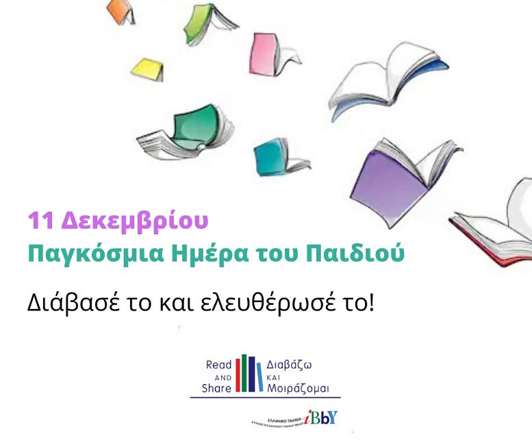 «Διαβάζω & Μοιράζομαι»: 150 βιβλία ταξιδεύουν ελεύθερα σε Αθήνα και Θεσσαλονίκη. Αναζήτησέ τα!