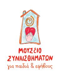 Σαββατοκύριακα Ιανουαρίου 2020  στο Μουσείο Συναισθημάτων  για παιδιά για εφήβους και ΕΝΗΛΙΚΕΣ μαζί
