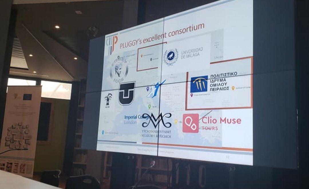 Pluggy: Η πρώτη πλατφόρμα Ευρωπαϊκής Πολιτιστικής Κληρονομιάς είναι εδώ