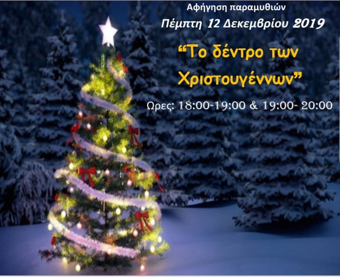 Η Παραμυθοχώρα του Δ.Π.Θ. έρχεται στο Πάρκο των Χριστουγέννων!