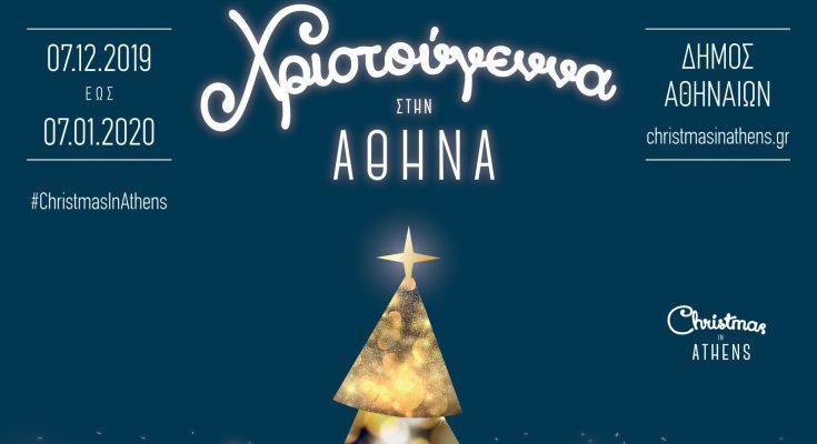 «Χριστούγεννα Στην Αθήνα» – Οι Εορταστικές Εκδηλώσεις Γεμίζουν Με Φως Κάθε Γωνιά Της Πόλης