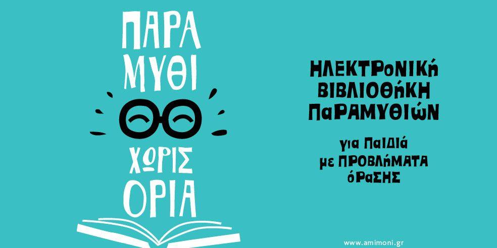 «Παραμύθι χωρίς όρια»: Η πρώτη δωρεάν ηλεκτρονική βιβλιοθήκη παραμυθιών για παιδιά με προβλήματα όρασης είναι γεγονός!