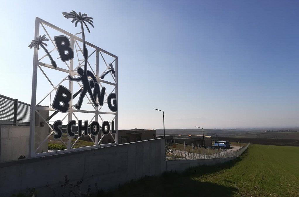«Big Bang School»: Ένα αλλιώτικο δημοτικό σχολείο