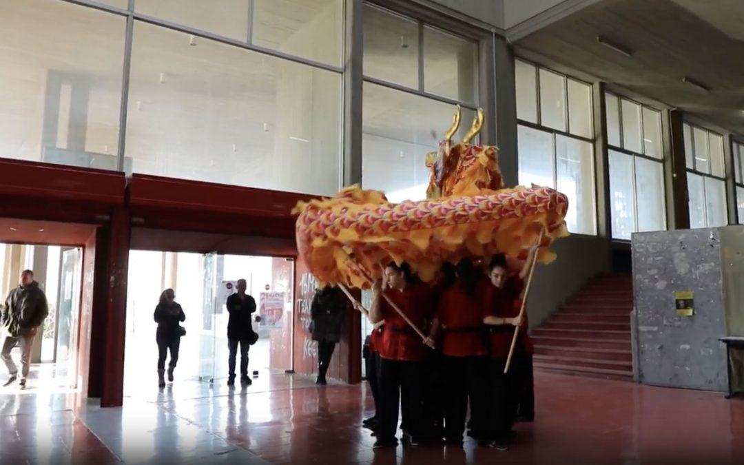 Η Φιλοσοφική Σχολή Αθηνών γιόρτασε την Κινέζικη Πρωτοχρονιά