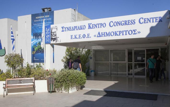 ΕΚΕΦΕ «Δημόκριτος»: Οκτώ υποτροφίες για διδακτορικό