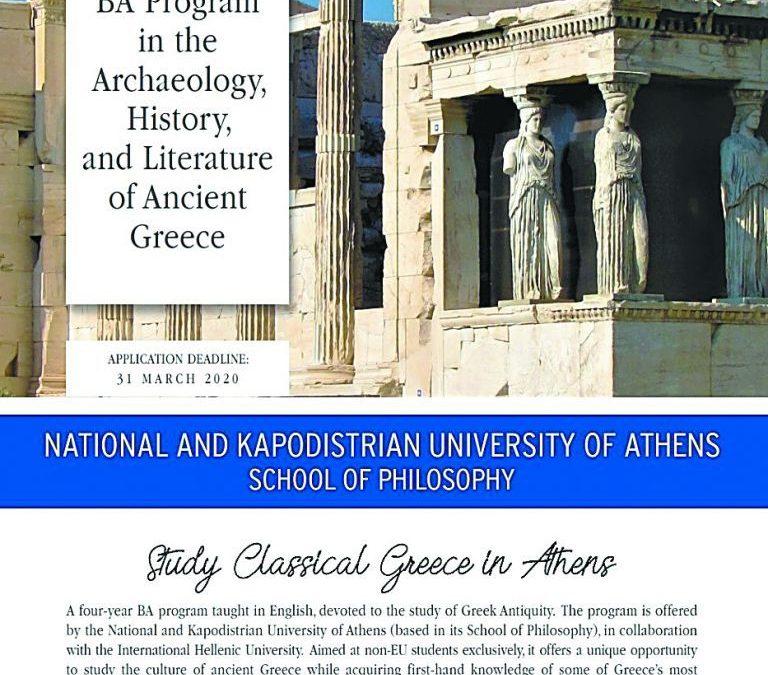 Ανατροπή στο Πανεπιστήμιο Αθηνών με προπτυχιακό πρόγραμμα