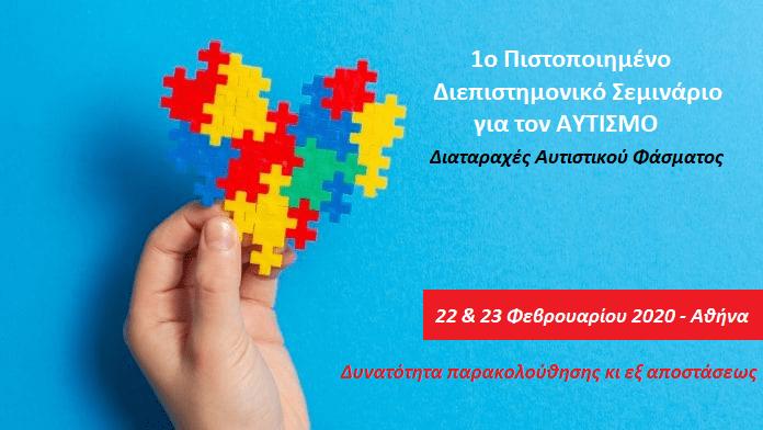 1ο Πιστοποιημένο Διεπιστημονικό Σεμινάριο για τον Αυτισμό