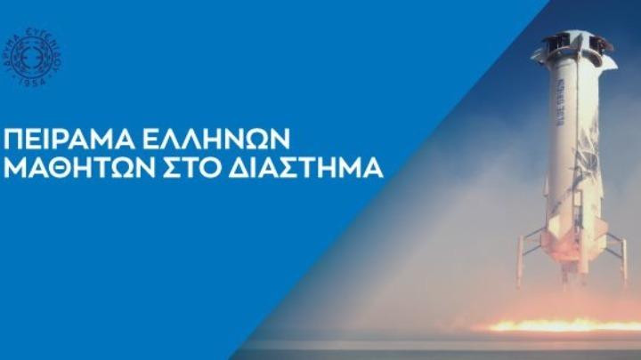 «Το πείραμα των Ελλήνων Μαθητών που πήγε στο διάστημα!» στο νέο ψηφιακό πλανητάριο του ιδρύματος Ευγενίδου