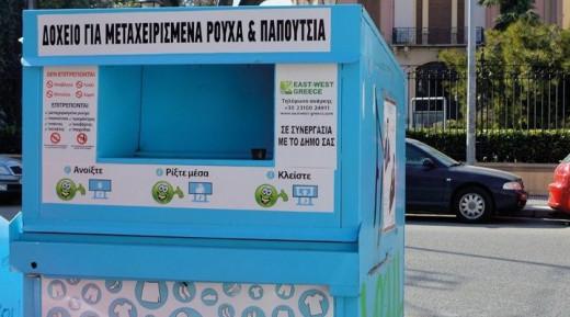 Κάδοι για ανακύκλωση βιβλίων και ρούχων στην Αθήνα Πηγή: www.lifo.gr
