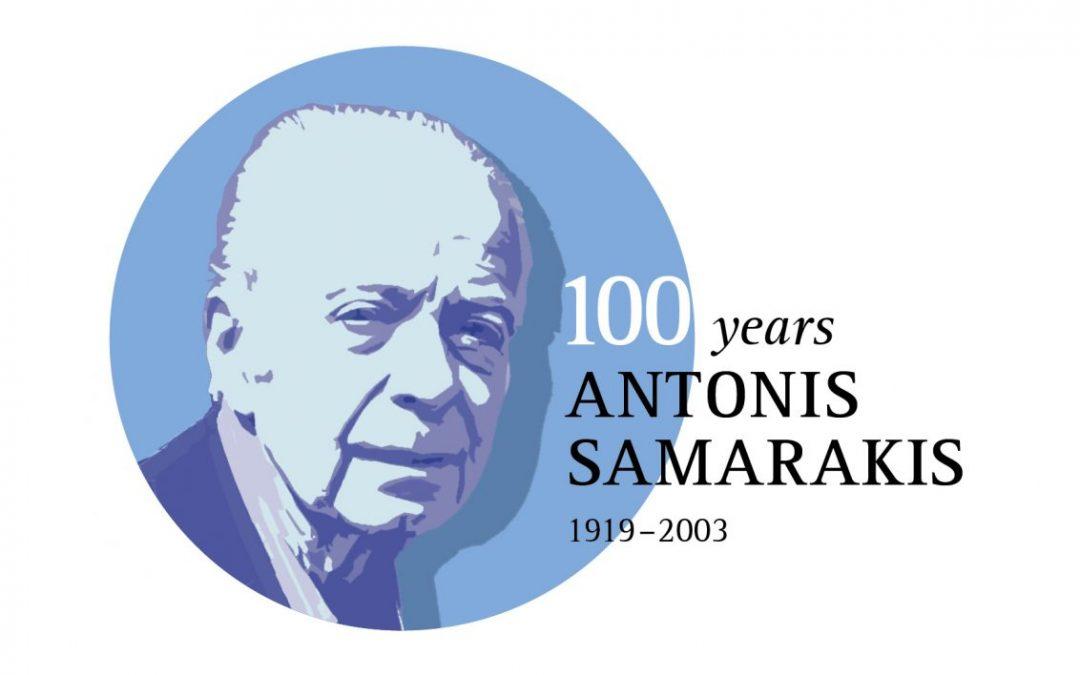 Το 2020 είναι έτος Αντώνη Σαμαράκη και ξεκινά από το Ίδρυμα Αικατερίνης Λασκαρίδη