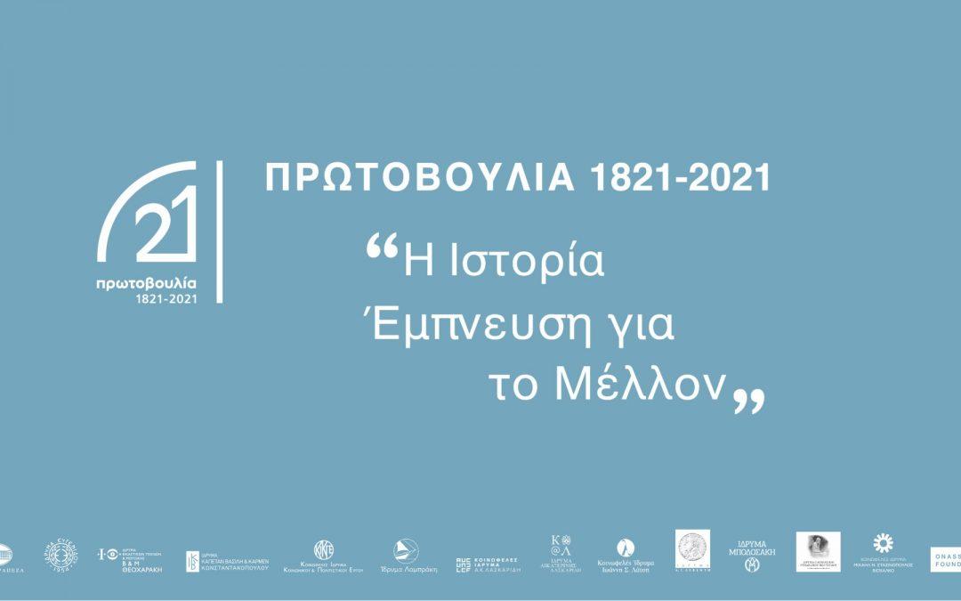Η «Πρωτοβουλία 1821-2021» παρουσίασε το πρόγραμμα των επετειακών δράσεων για τα 200 χρόνια από την Επανάσταση του 1821