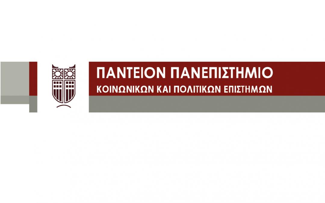 «Το χάσμα του φύλου στο ελληνικό Πανεπιστήμιο: αριθμοί, αίτια, πολιτικές», Πάντειο Πανεπιστήμιο
