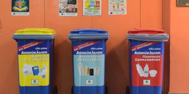Υπ. Παιδείας: Η ανακύκλωση γίνεται υποχρεωτική – Ποιοι κάδοι πρέπει να υπάρχουν σε κάθε σχολείο