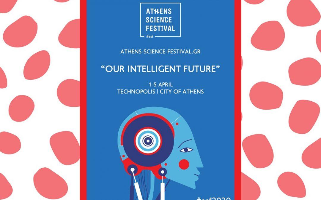 """Our Intelligent Future"" από 1 έως 5 Απριλίου στη Τεχνόπολη του Δήμου Αθηναίων"