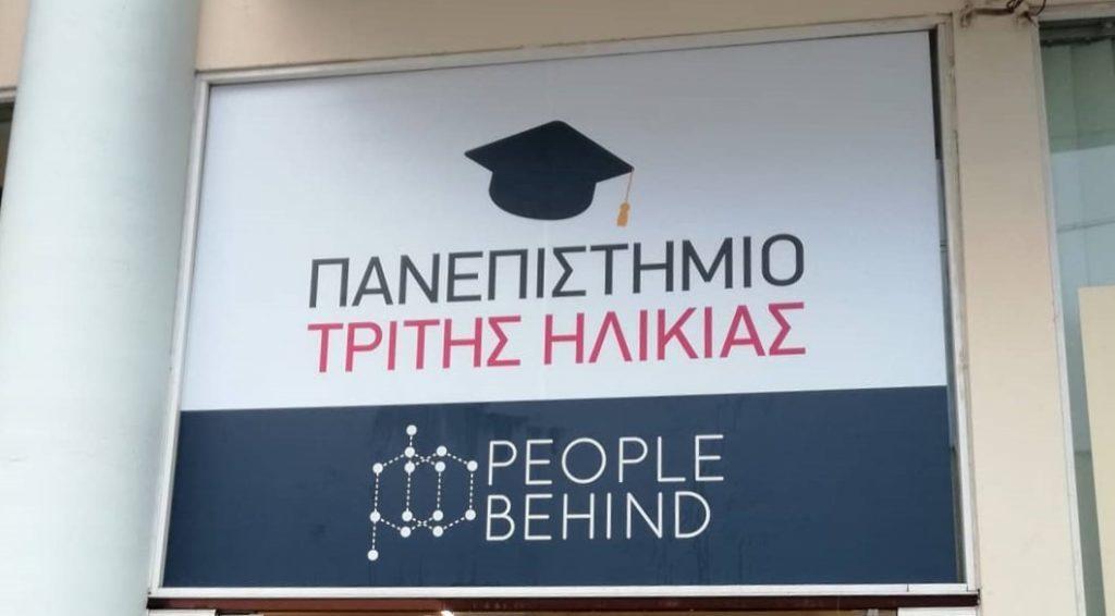 Άνοιξε το πρώτο πανεπιστήμιο τρίτης ηλικίας στην Αθήνα