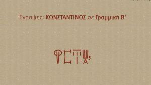 Γράψε το όνομα σου στην Γραμμική Β' μέσα από την εφαρμογή του Μουσείου της Θήβας