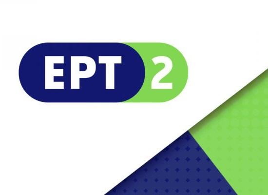 Ξεκινά η εκπαιδευτική τηλεόραση στην ΕΡΤ2 – Μετά τη σύγχρονη και την ασύγχρονη, προσθέτουμε τον τρίτο άξονα της εξ αποστάσεως εκπαίδευσης