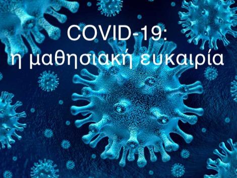 Το μάθημα του COVID-19