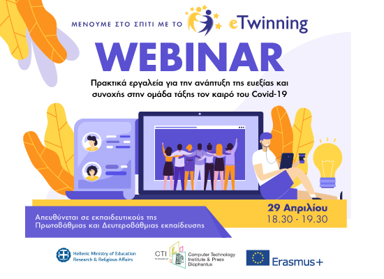 Webinar με θέμα: «Πρακτικά εργαλεία για την ανάπτυξη της ευεξίας και συνοχής στην ομάδα τάξης τον καιρό του Covid-19»