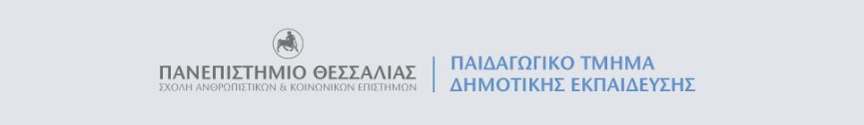 """ΠΜΣ """"Οργάνωση και Διοίκηση της Εκπαίδευσης"""""""