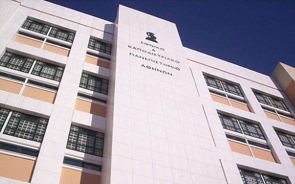 Στις 300 καλύτερες Νομικές Σχολές στον κόσμο η Νομική του ΕΚΠΑ