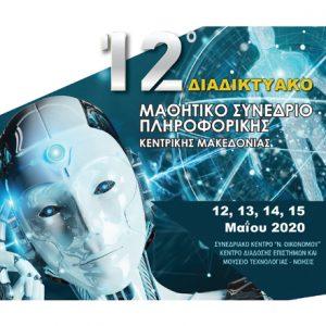12o Μαθητικό Συνέδριο Πληροφορικής – Διαδικτυακό Μαθητικό Συνέδριο στην Κεντρική Μακεδονία
