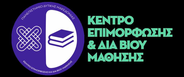 Κέντρο Επιμόρφωσης και Δια Βίου Μάθησης Πανεπιστημίου Δυτικής Μακεδονίας | Έναρξη υποβολής αιτήσεων για τα πρώτα επιμορφωτικά προγράμματα
