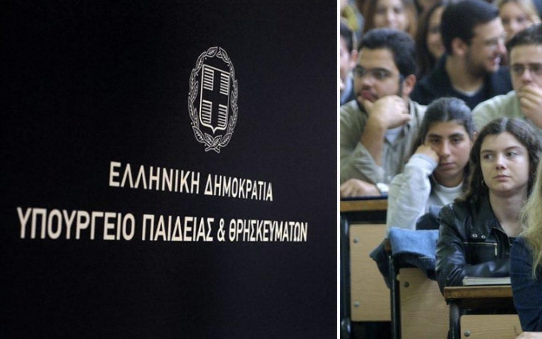 Το Υπουργείο Παιδείας τοποθετείται για τα συγγράμματα και την εξεταστική