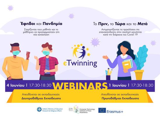 Νέα διαδικτυακά σεμινάρια eTwinning στο πλαίσιο της δράσης «Μένουμε Σπίτι με το eTwinning»