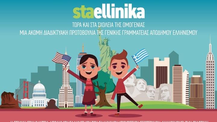 Έναρξη πρωτοβουλίας «staellinika» της Γενικής Γραμματείας Απόδημου Ελληνισμού
