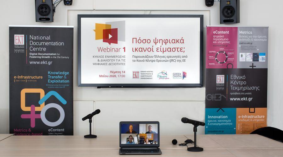 Περισσότερα από 2.200 άτομα συμμετείχαν στο πρώτο webinar του ΕΚΤ για την ψηφιακή ικανότητα