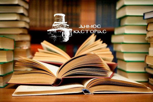 Δήμος Καστοριάς: Θέσεις εκπαιδευτών ενηλίκων στα «Κέντρα Διά Βίου Μάθησης»