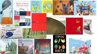 Βιβλία Ακορντεόν και Βιβλία Χωρίς Λόγια: Δύο είδη βιβλίων που θα αγαπήσουν τα παιδιά