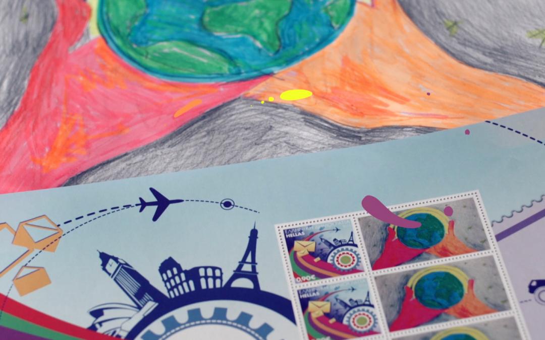 Παγκόσμια Ημέρα Περιβάλλοντος: Σχεδιάστε το δικό σας γραμματόσημο